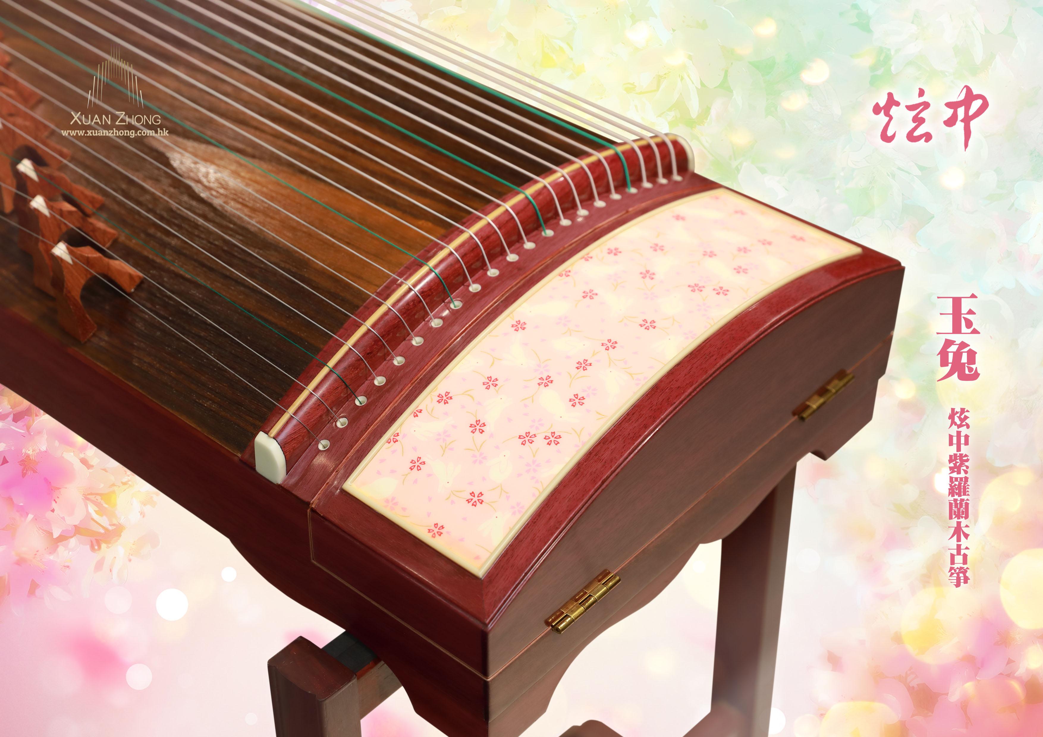 炫中 紫羅蘭木古箏「玉兔」