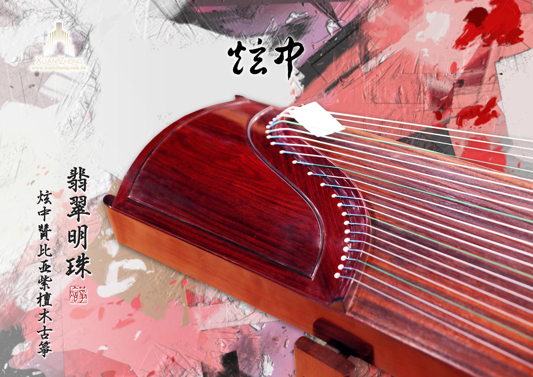 炫中 贊比亞紫檀木古箏《翡翠明珠》