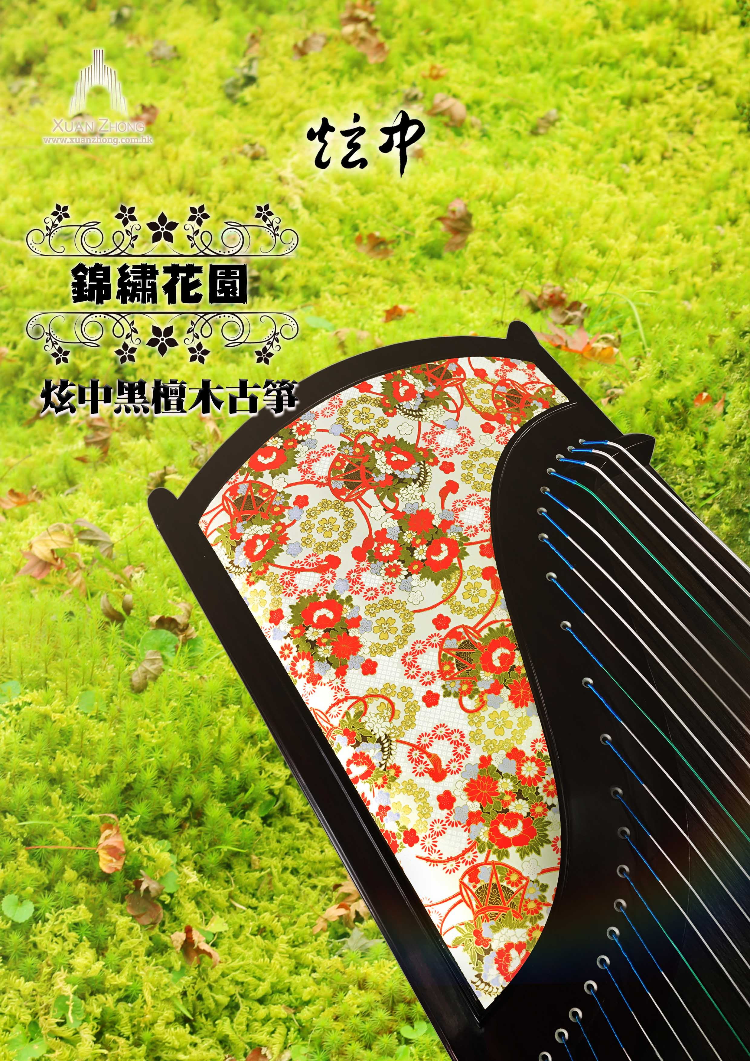 炫中 黑檀木古箏 「錦繡花園」