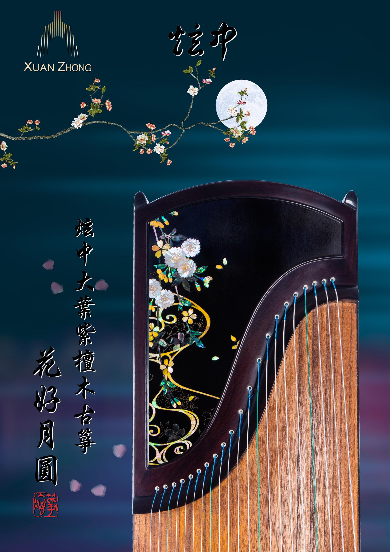 炫中 大葉紫檀木古箏 《花好月圓》