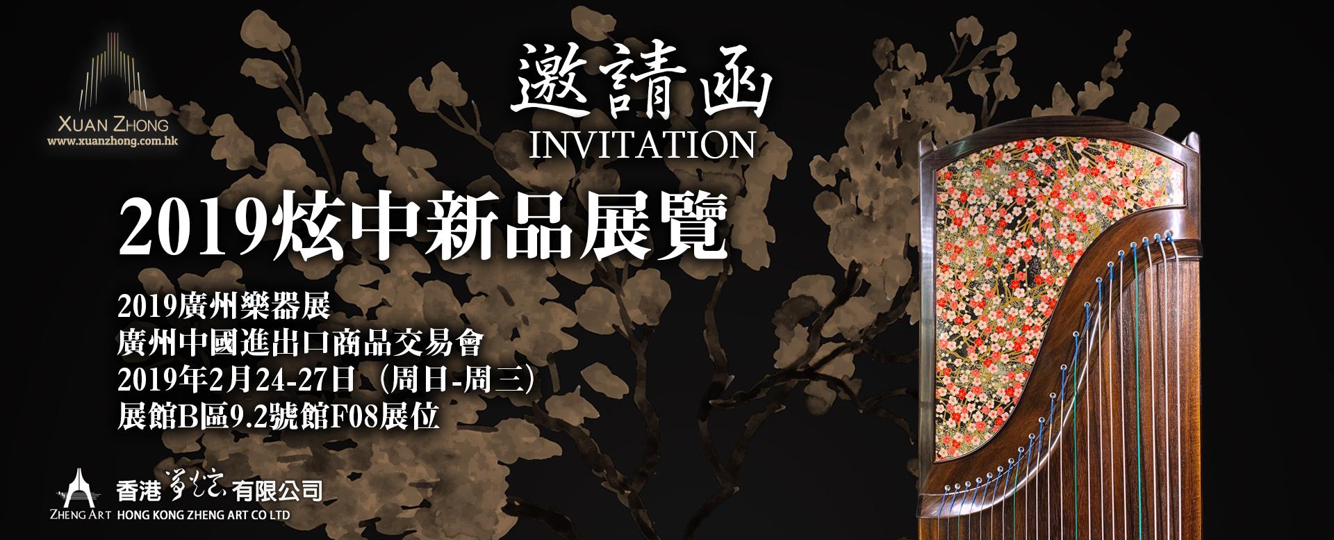 2019廣州樂器展邀請函