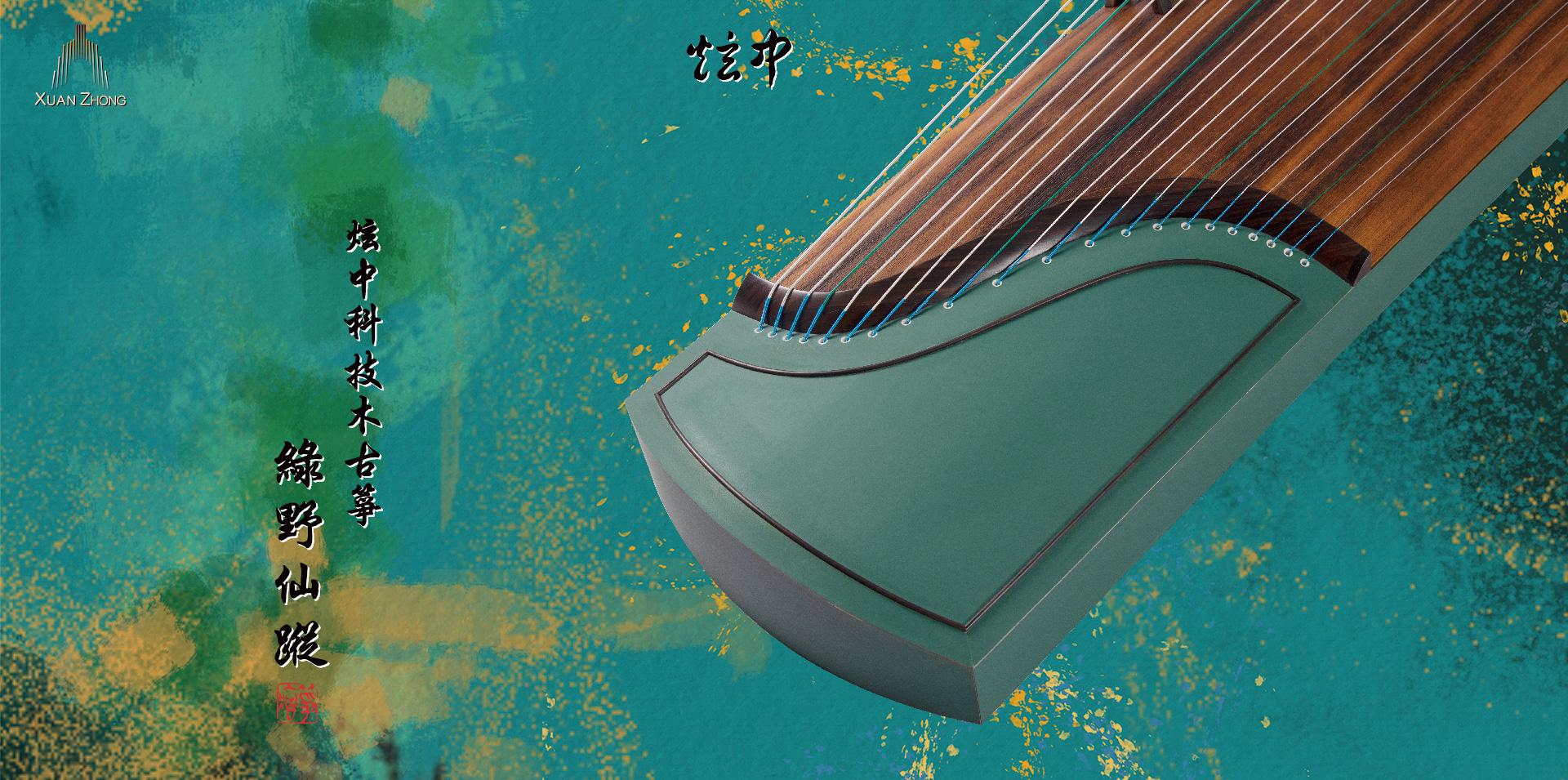 炫中 科技木古箏 《綠野仙踪》