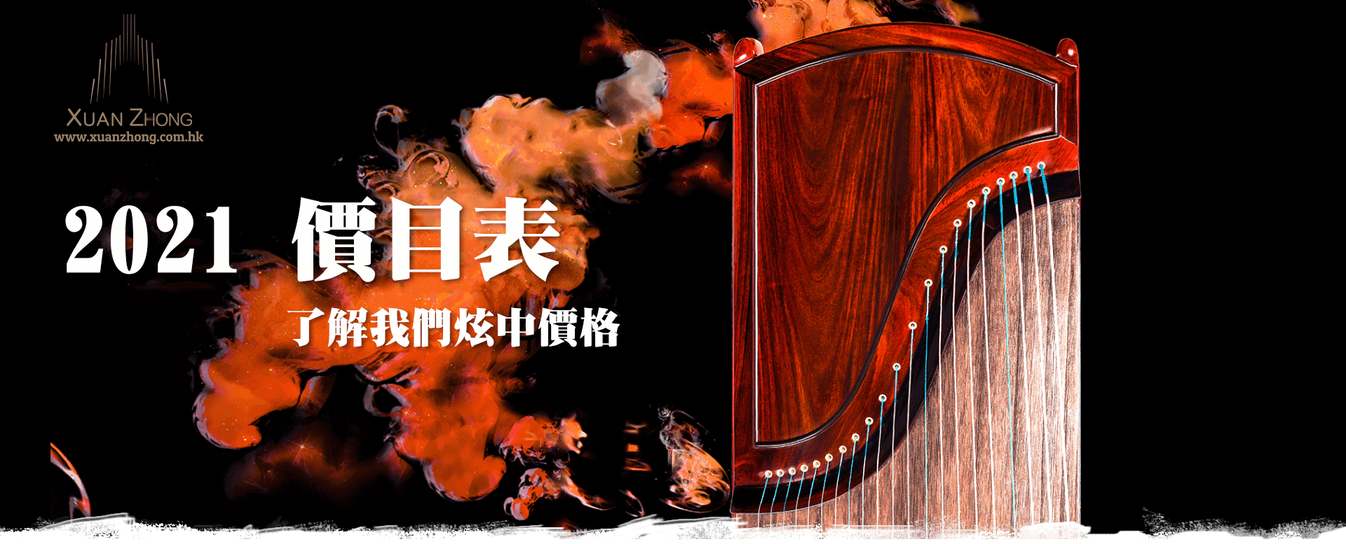 香港炫中價目表2021