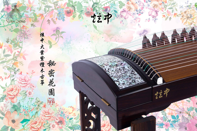 炫中 大葉紫檀木古箏 《秘密花園》