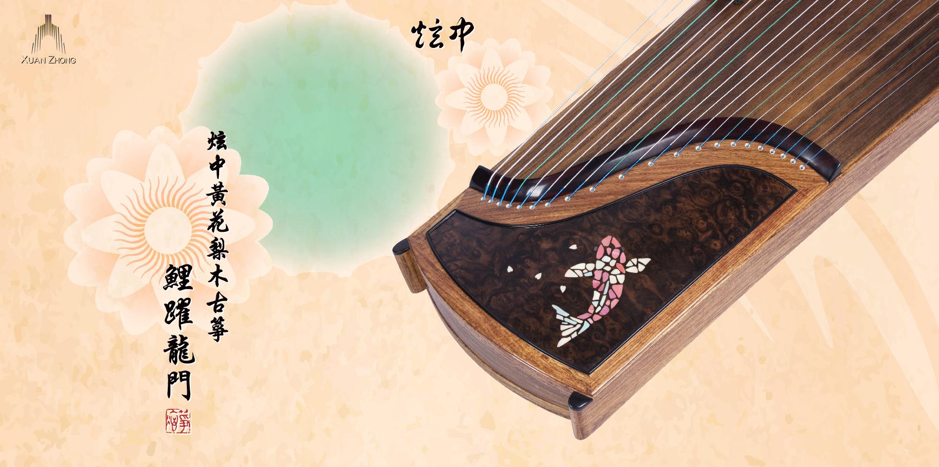 炫中 黃花梨木古箏 《鯉躍龍門》