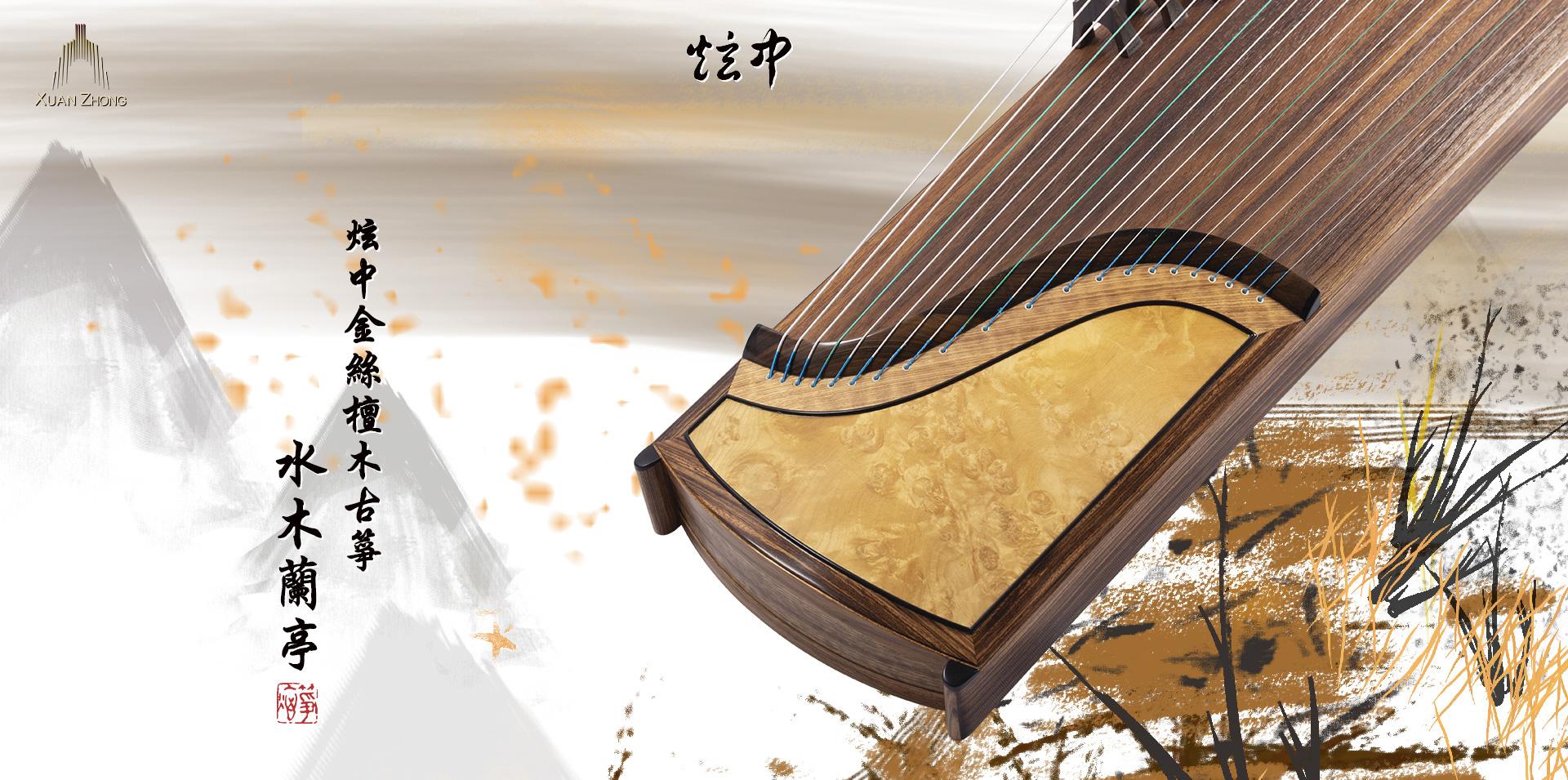 炫中 金絲檀木古箏 《水木蘭亭》
