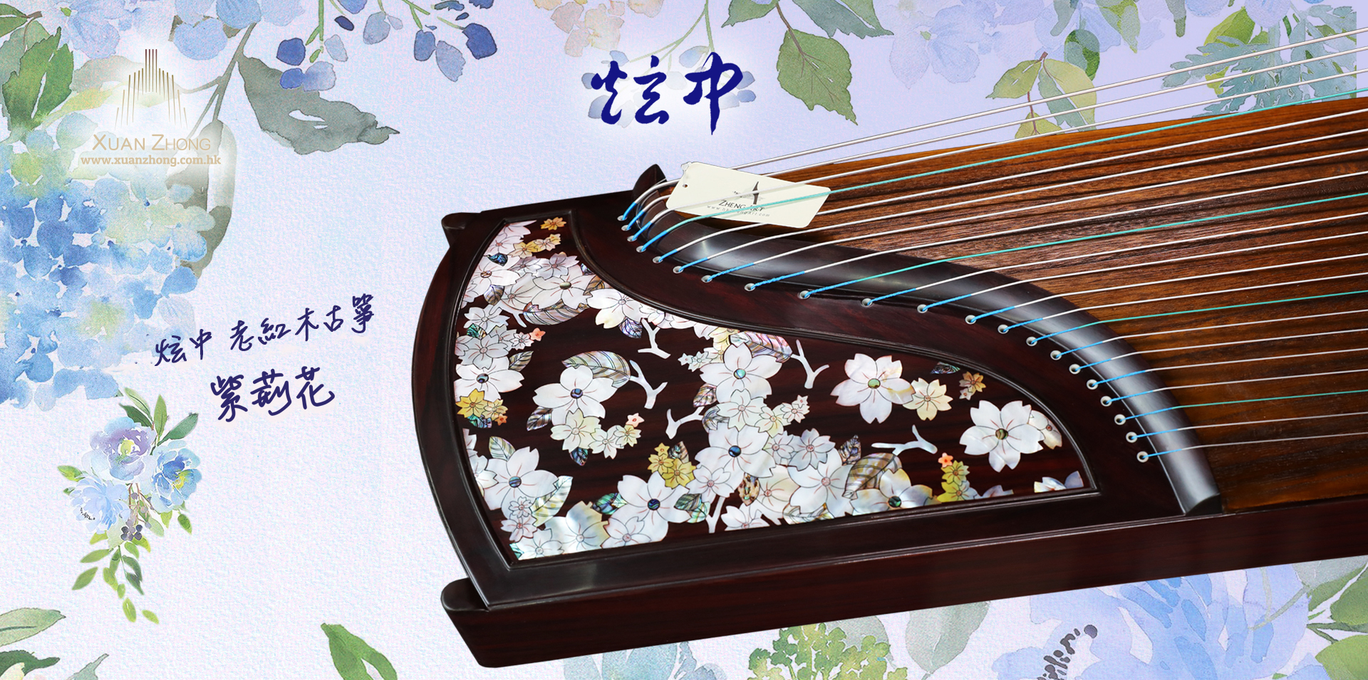 炫中 老紅木古箏 「紫荊花」