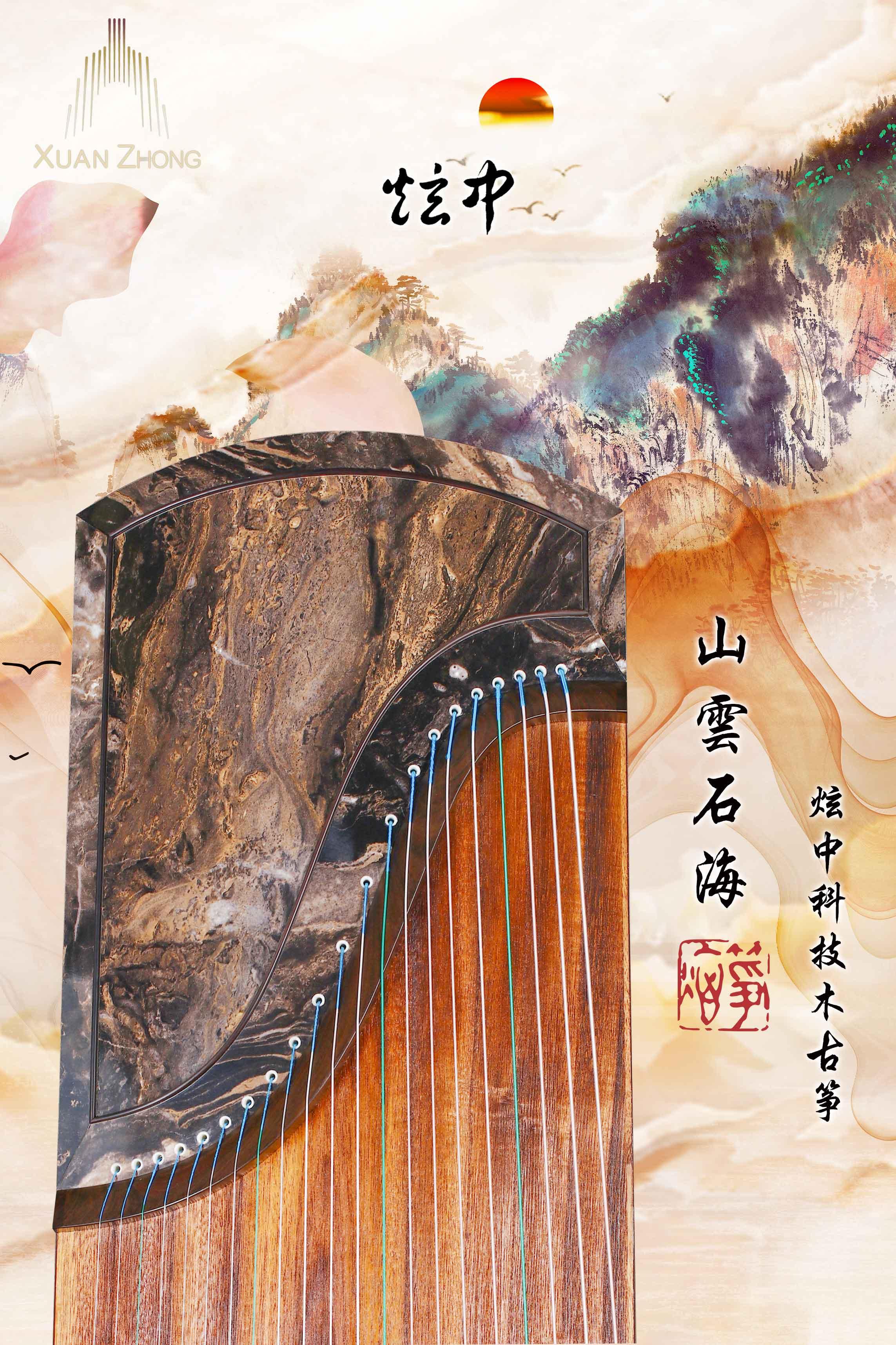炫中 科技木古箏 《山雲海石》