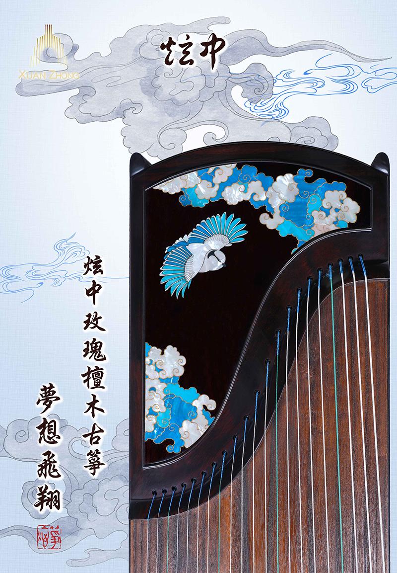 炫中 玫瑰檀木古箏 《夢想飛翔》