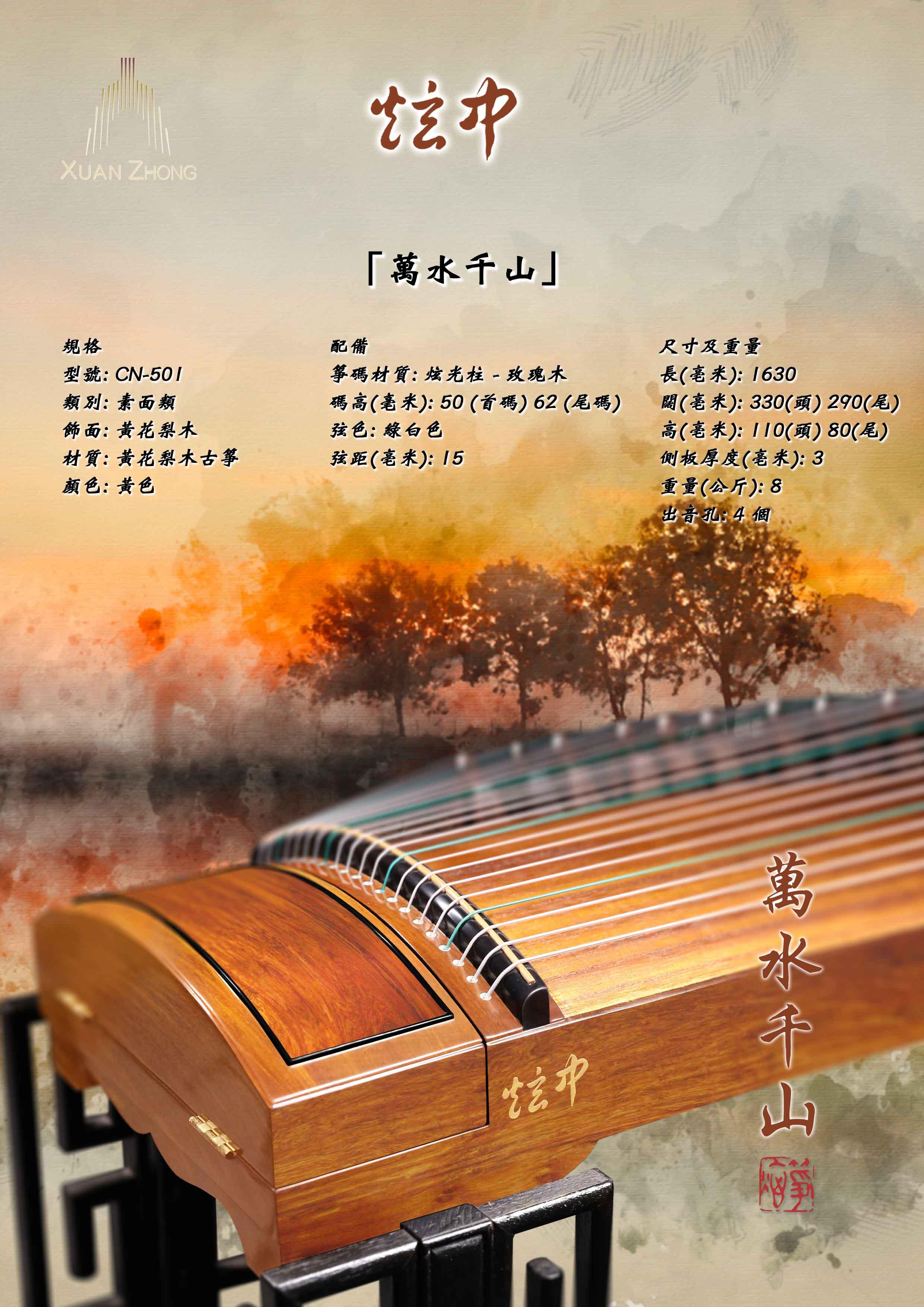 炫中 黃花梨木古箏 《萬水千山》