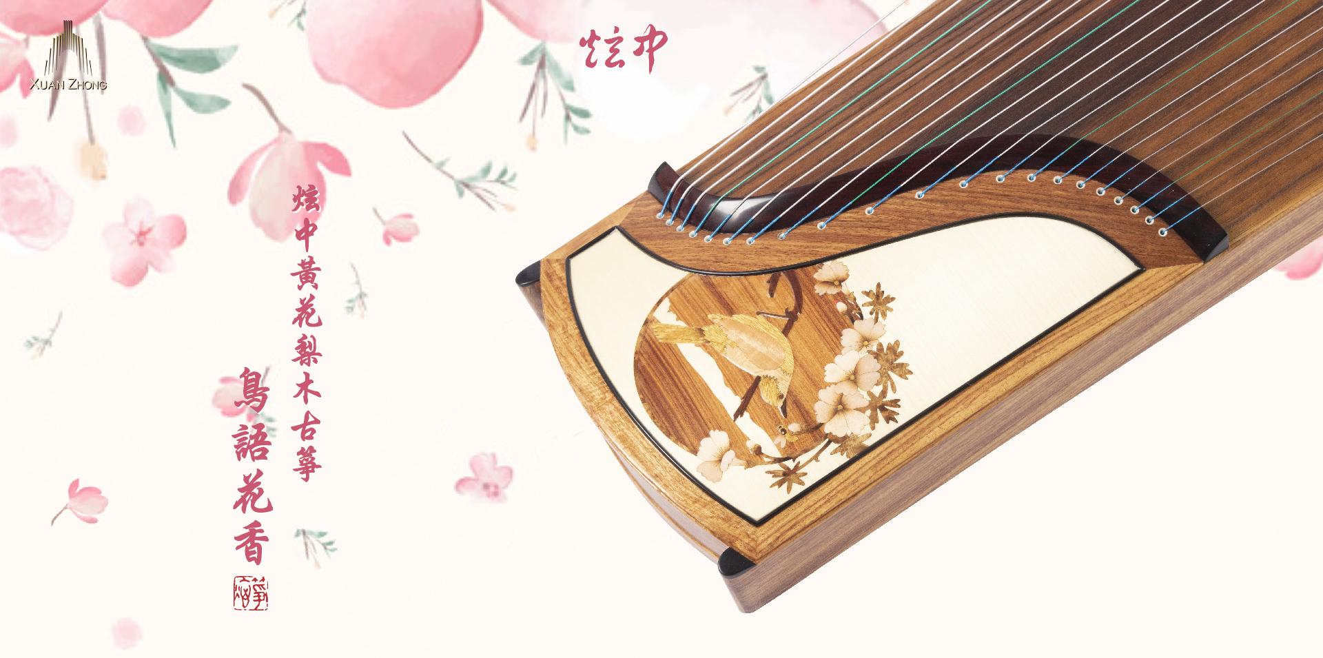 炫中 黃花梨木古箏 《鳥語花香》