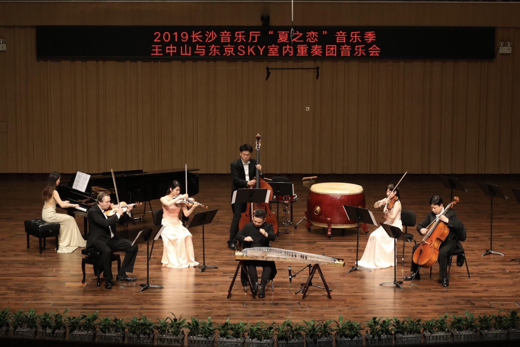 一場中西方音樂的對話:王中山古箏與東京SKY室內重奏團演奏會長沙站大獲成功
